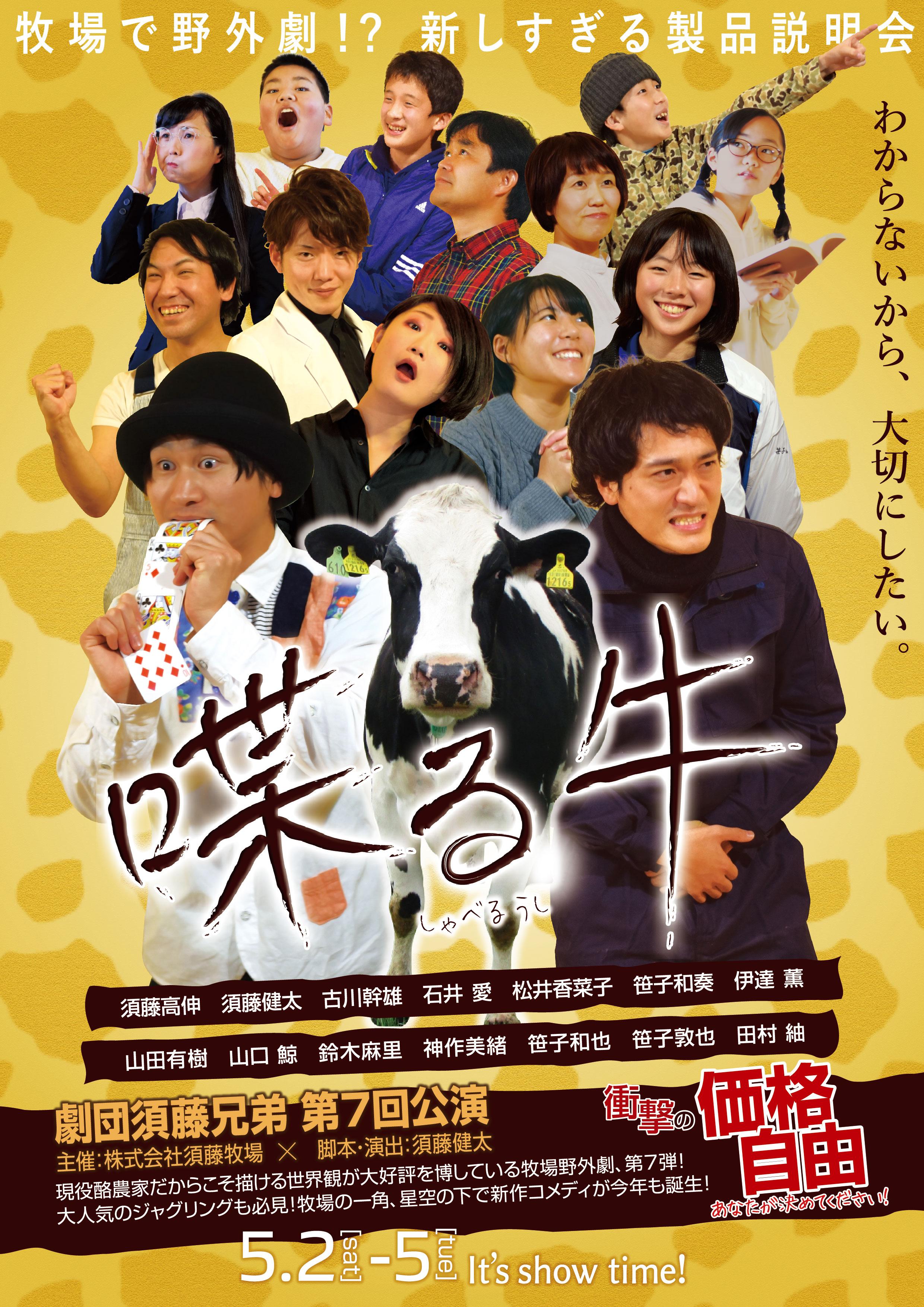 劇団須藤兄弟第7回公演【喋る牛】