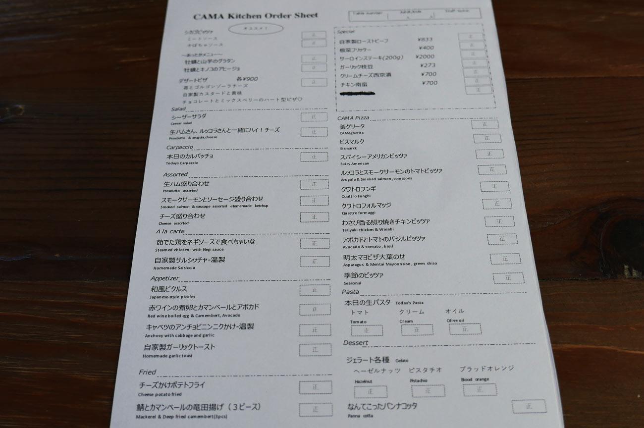 CAMA Kitchenの注文シート