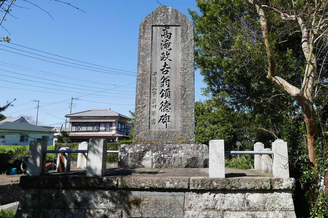 高滝政吉翁頌徳碑