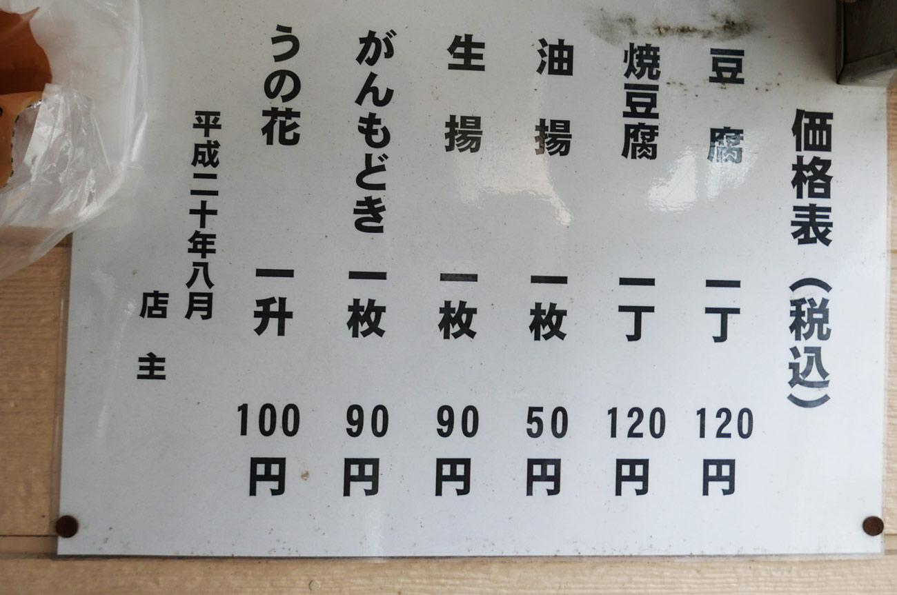 池田豆腐店のメニュー