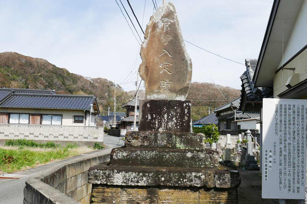 実浄法師入定塚の石碑