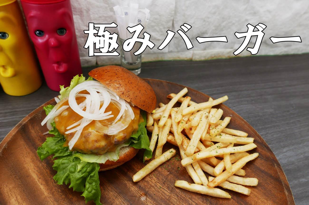 KAMO kitchenの極バーガー