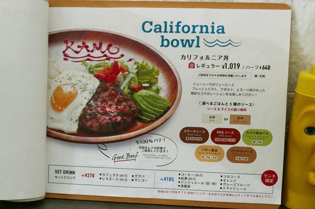 カリフォルニア丼