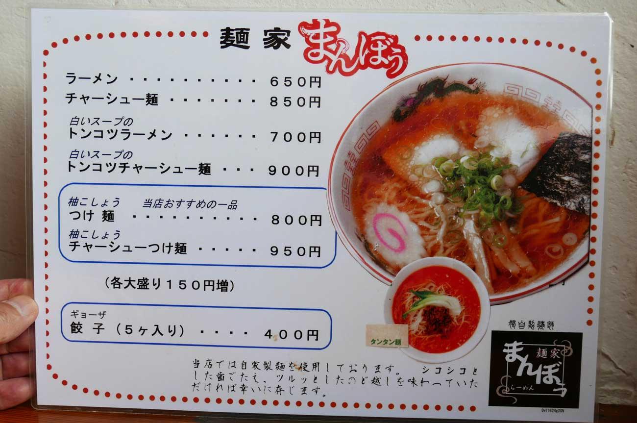 麺家まんぼうのメニュー