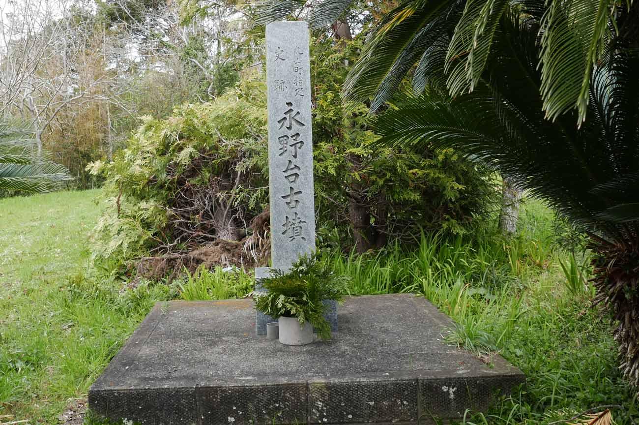 永野台古墳の石碑