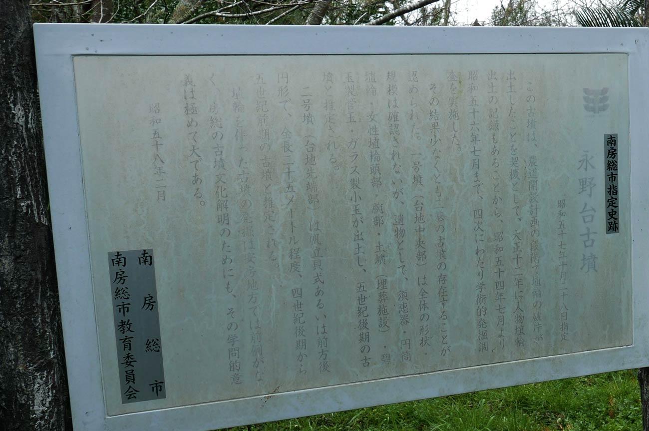永野台古墳の説明板
