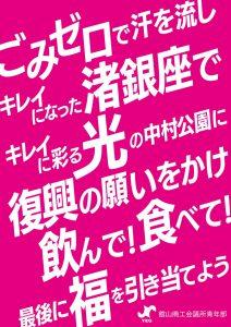 渚銀座ごみゼロ運動参加協力のお願い【2019-3-27】