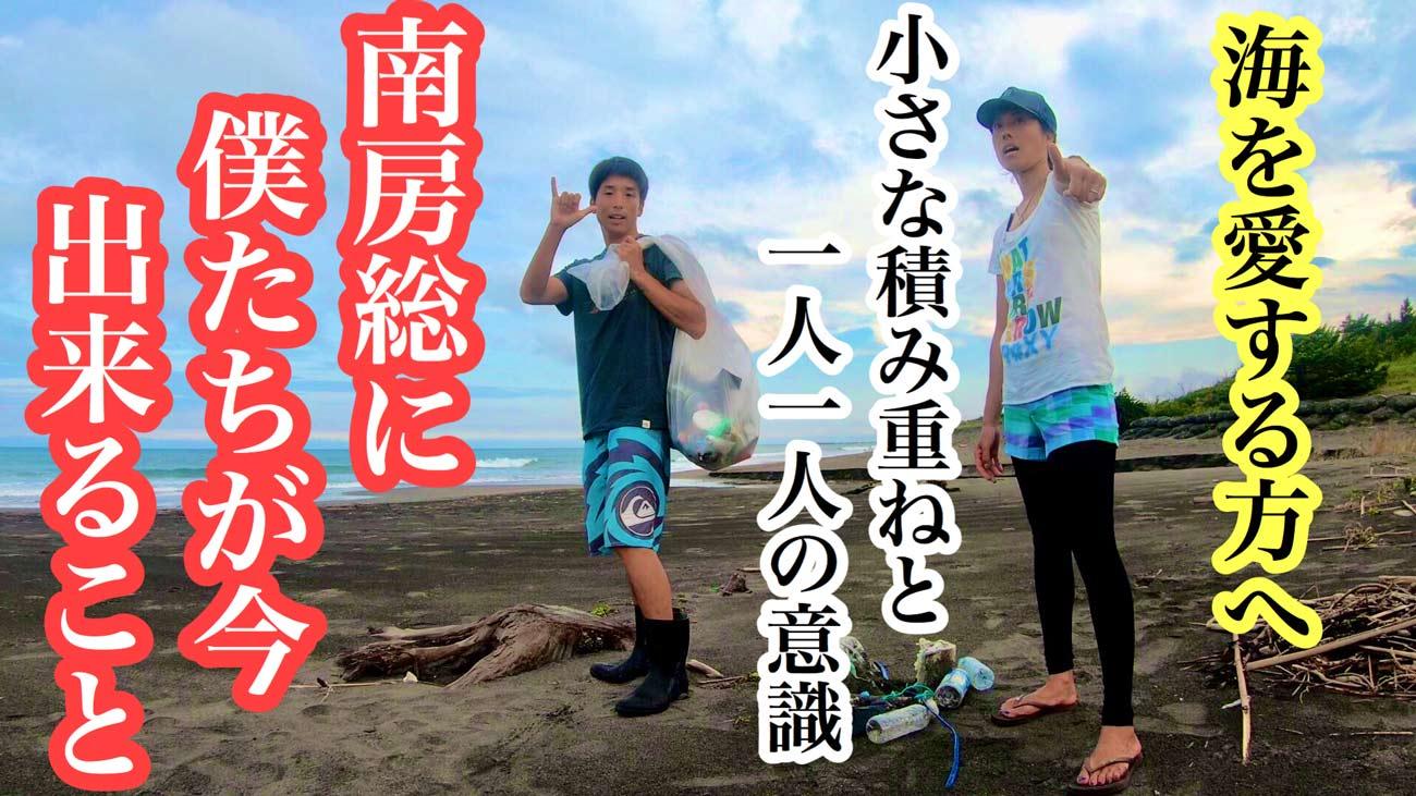 千倉海岸の清掃