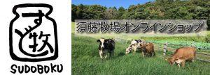 須藤牧場オンラインショップ