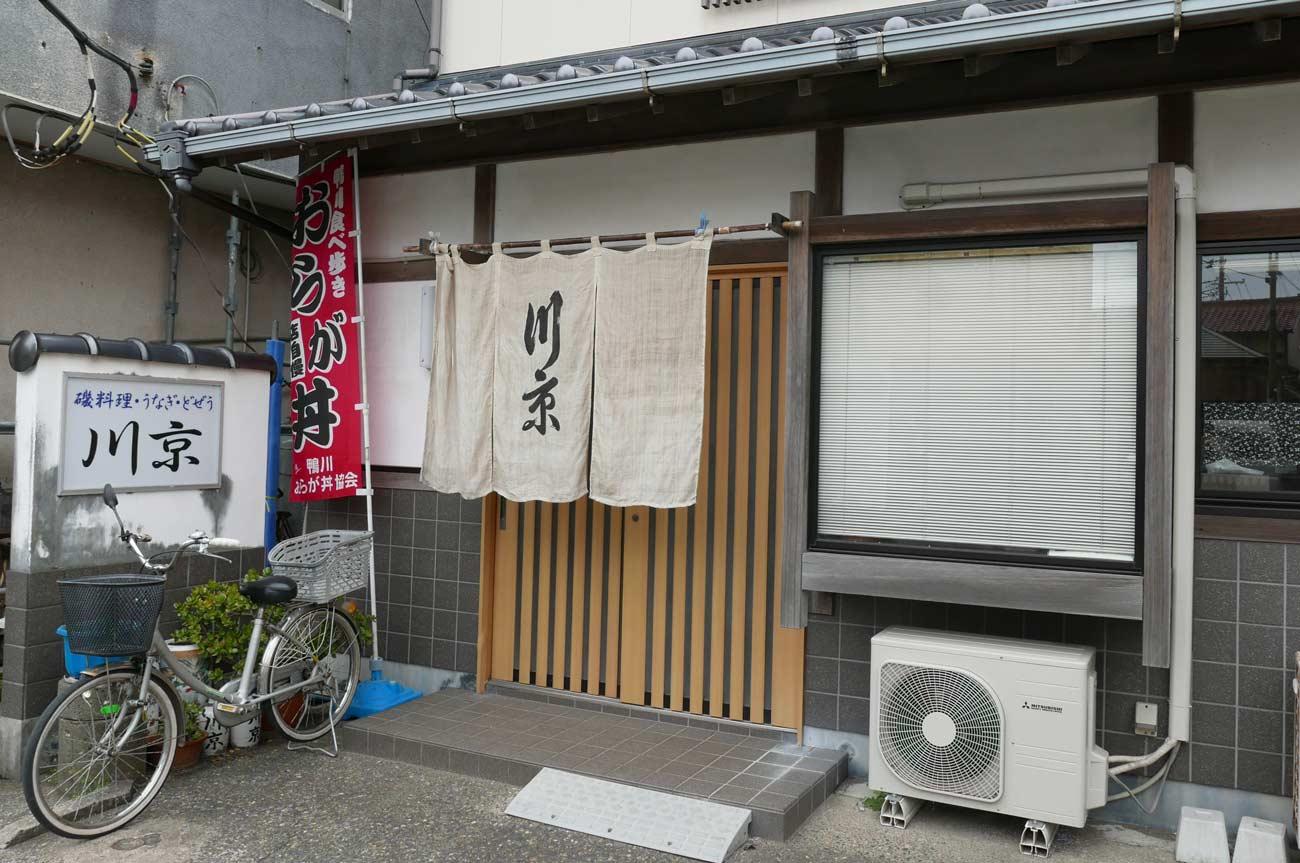 川京の店舗外観