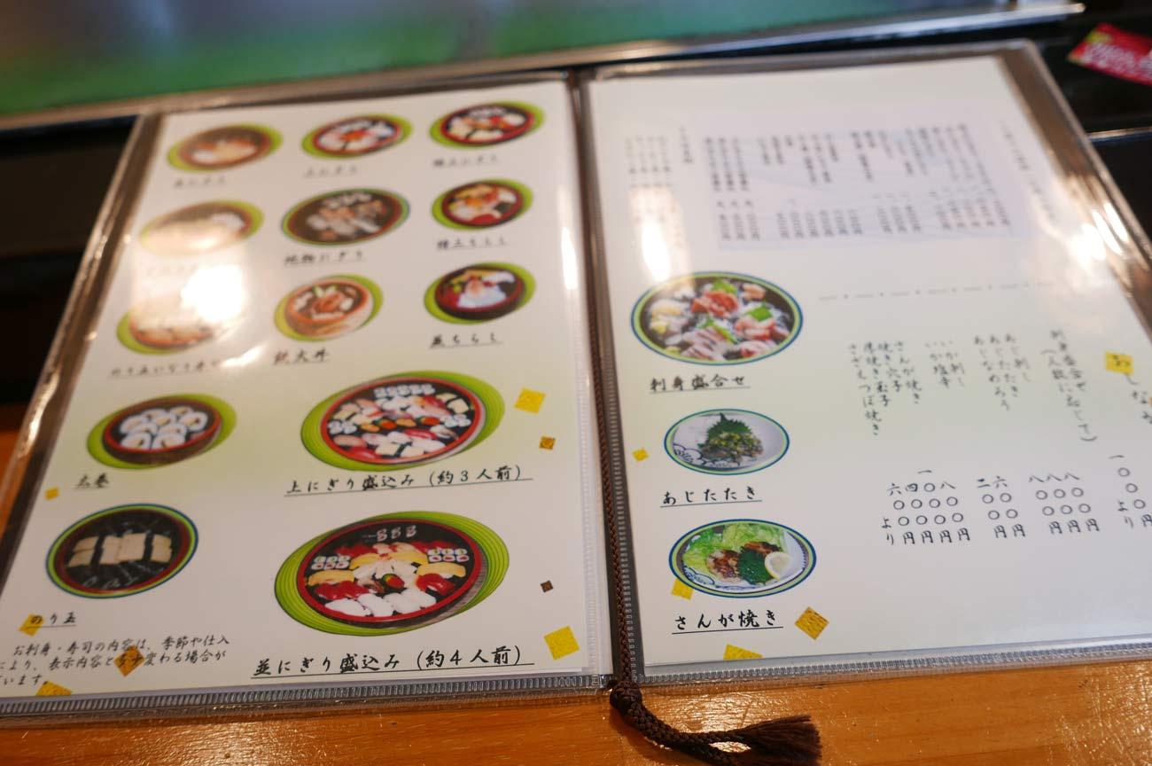 野島寿司のメニュー