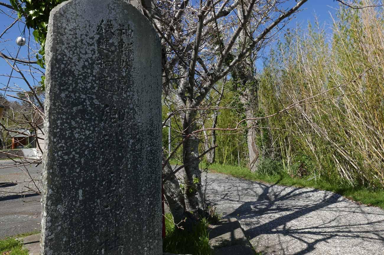 八雲神社の郷社の石碑