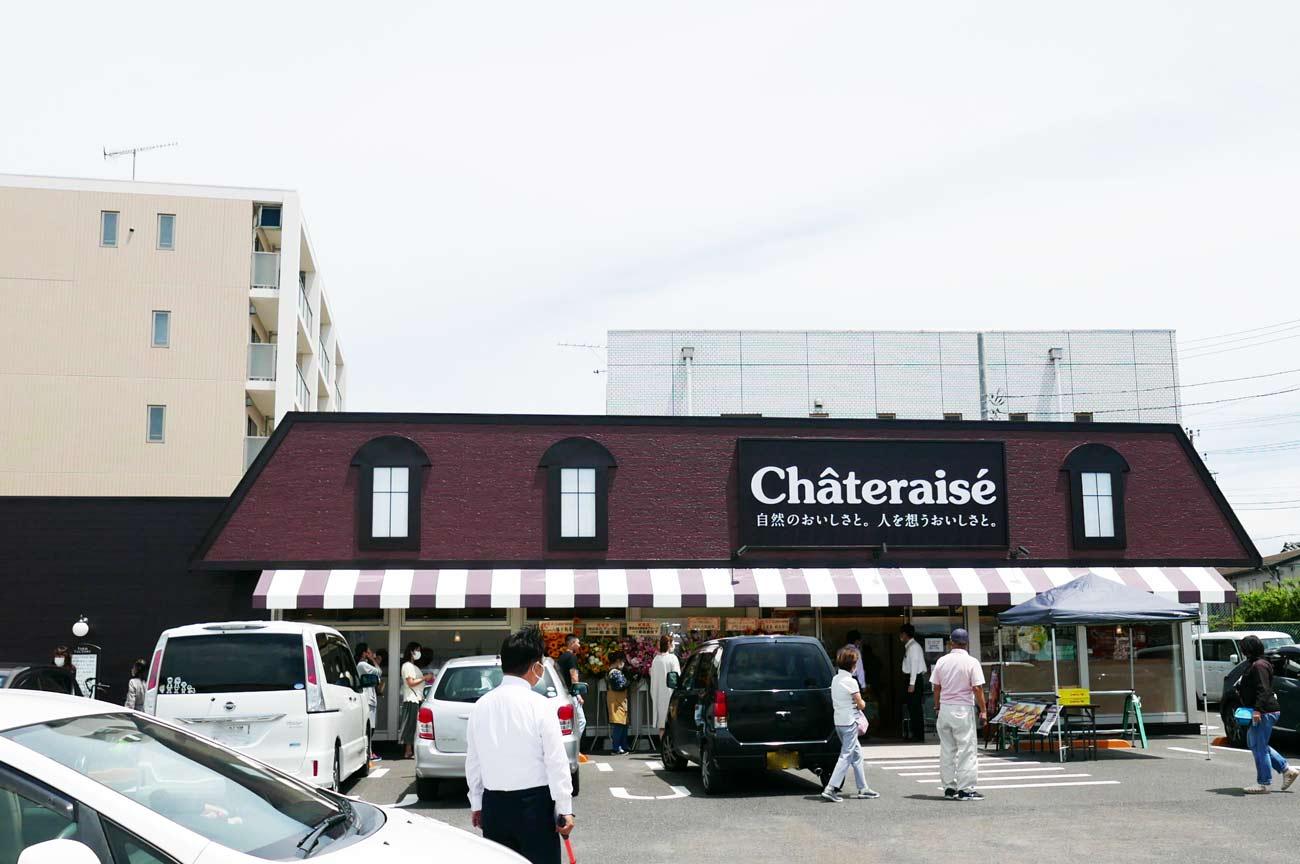 シャトレーゼ館山店の店舗外観