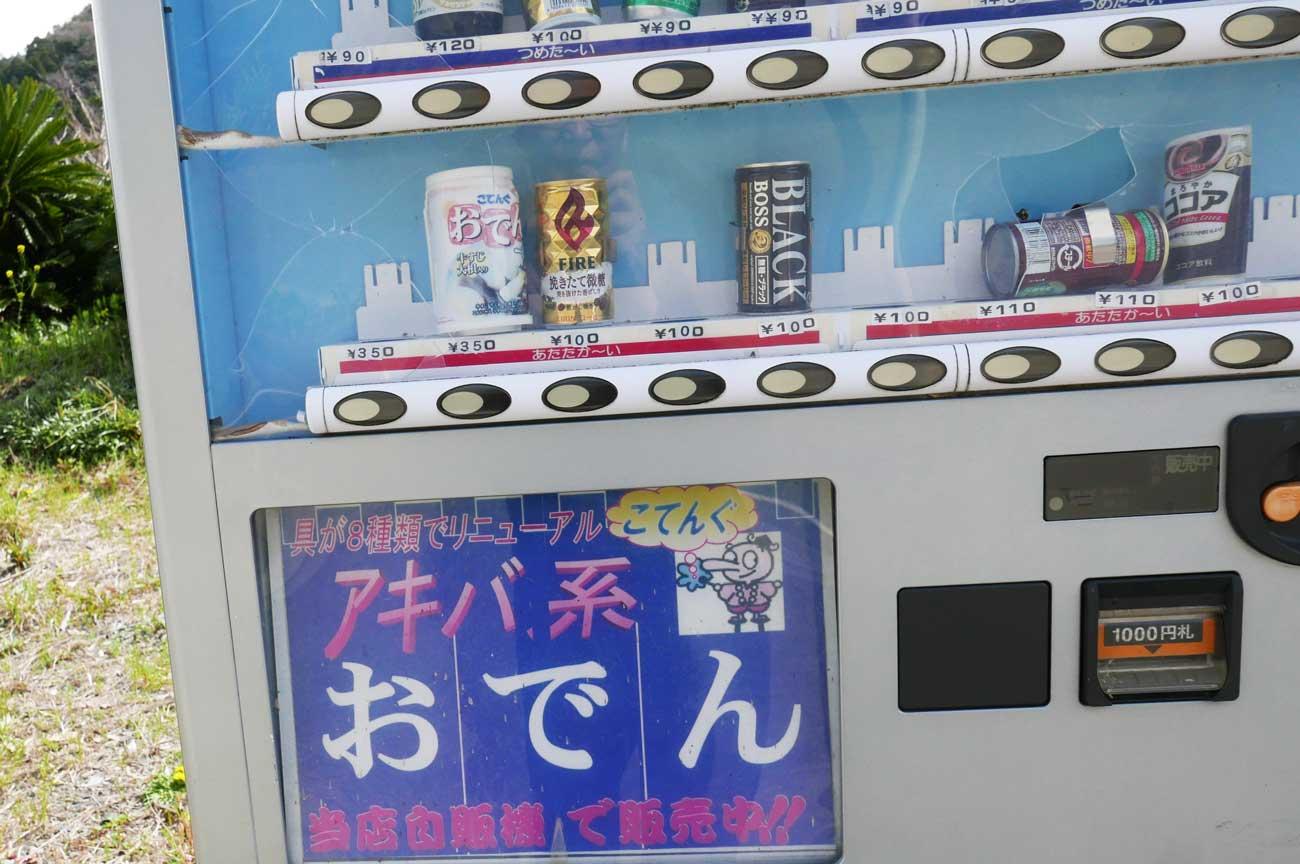 おでん缶の自動販売機のアップ