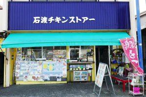 石渡チキンストアーの店舗外観