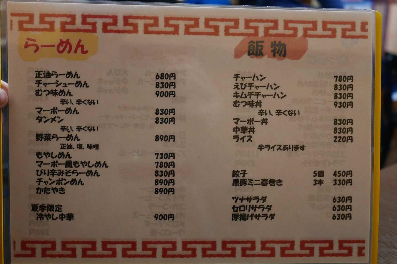 麺類・飯物メニュー
