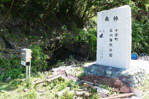 石川自然公園の石碑