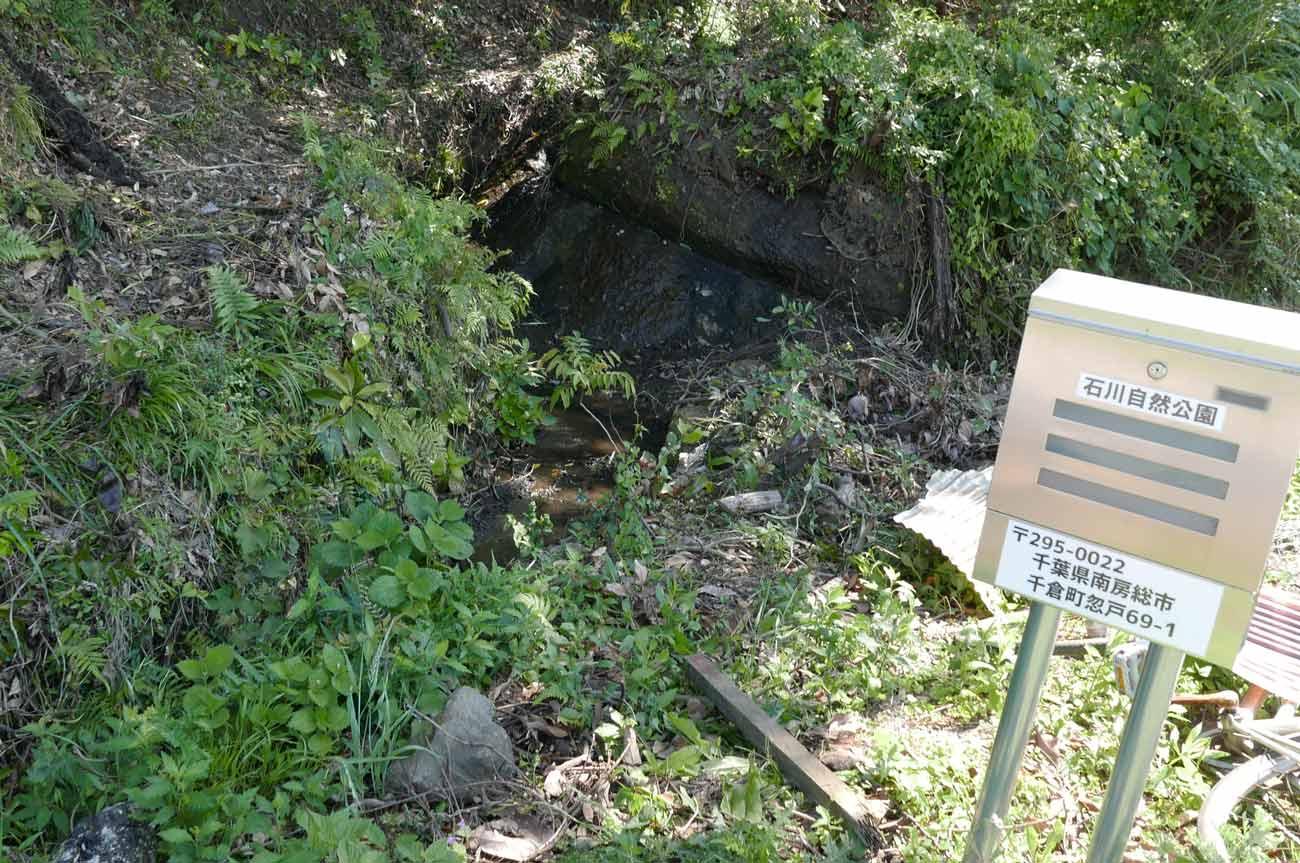 石川自然自然公園入口