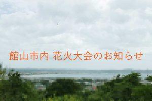 館山市内の花火大会【2020年8月の毎日曜】
