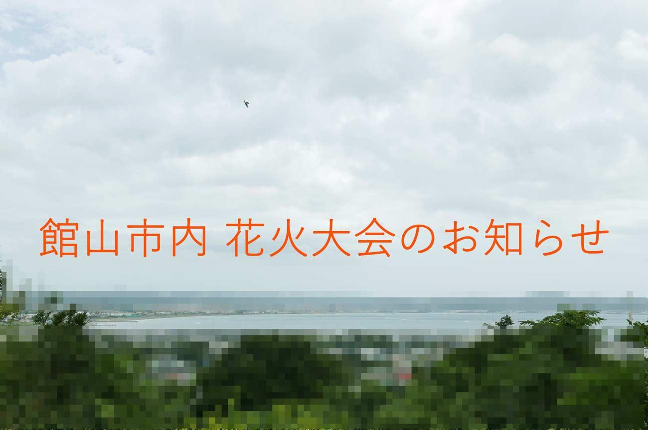 2020年館山市内で花火大会