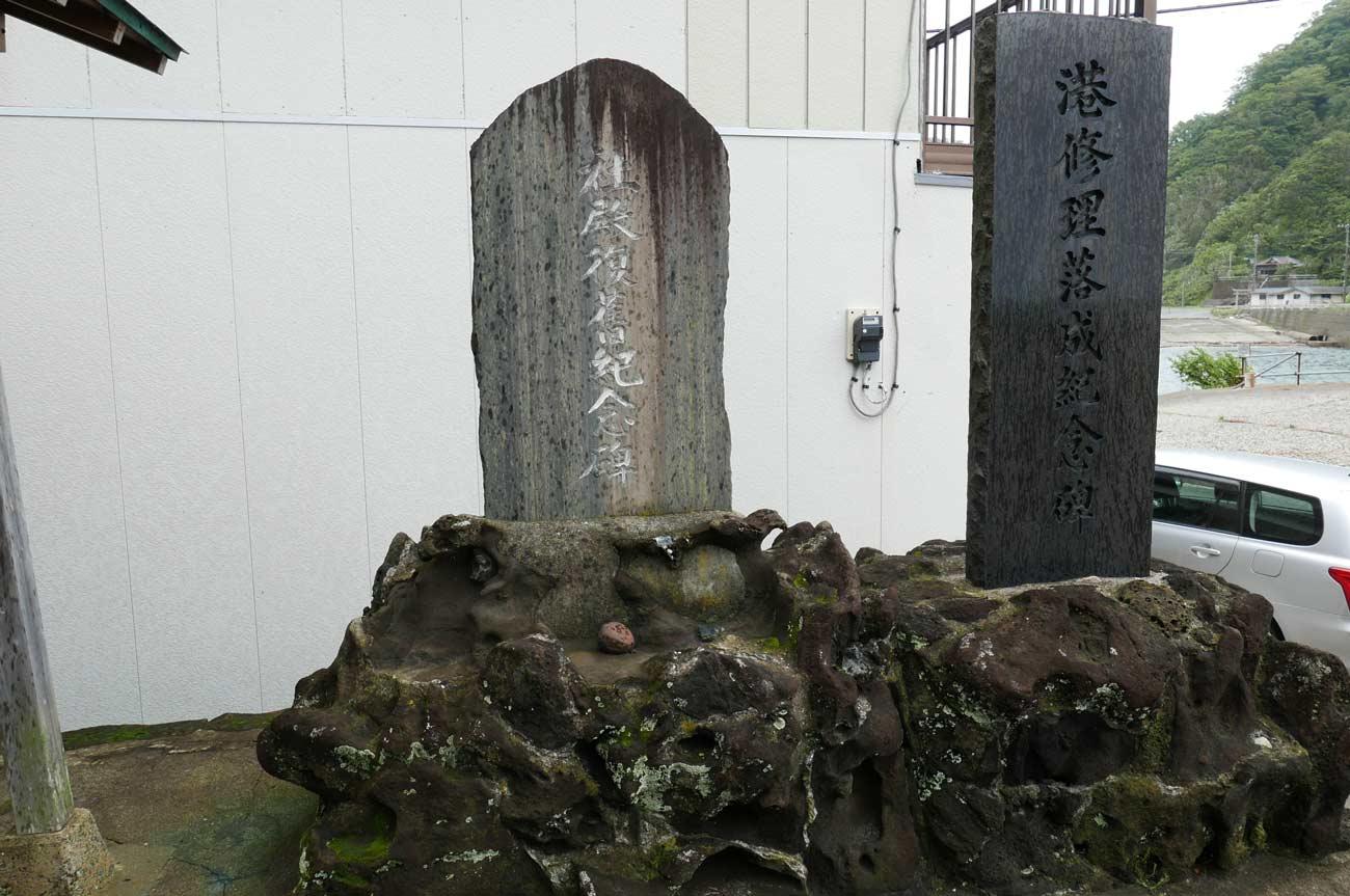海上神社の社殿修復記念碑と港修理落城記念碑