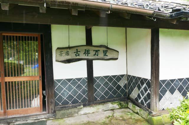 古伊万里の玄関