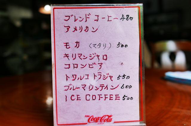 古伊万里のコーヒーメニュー