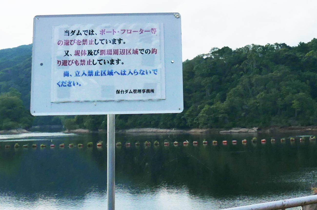 フローター・ボート禁止の看板
