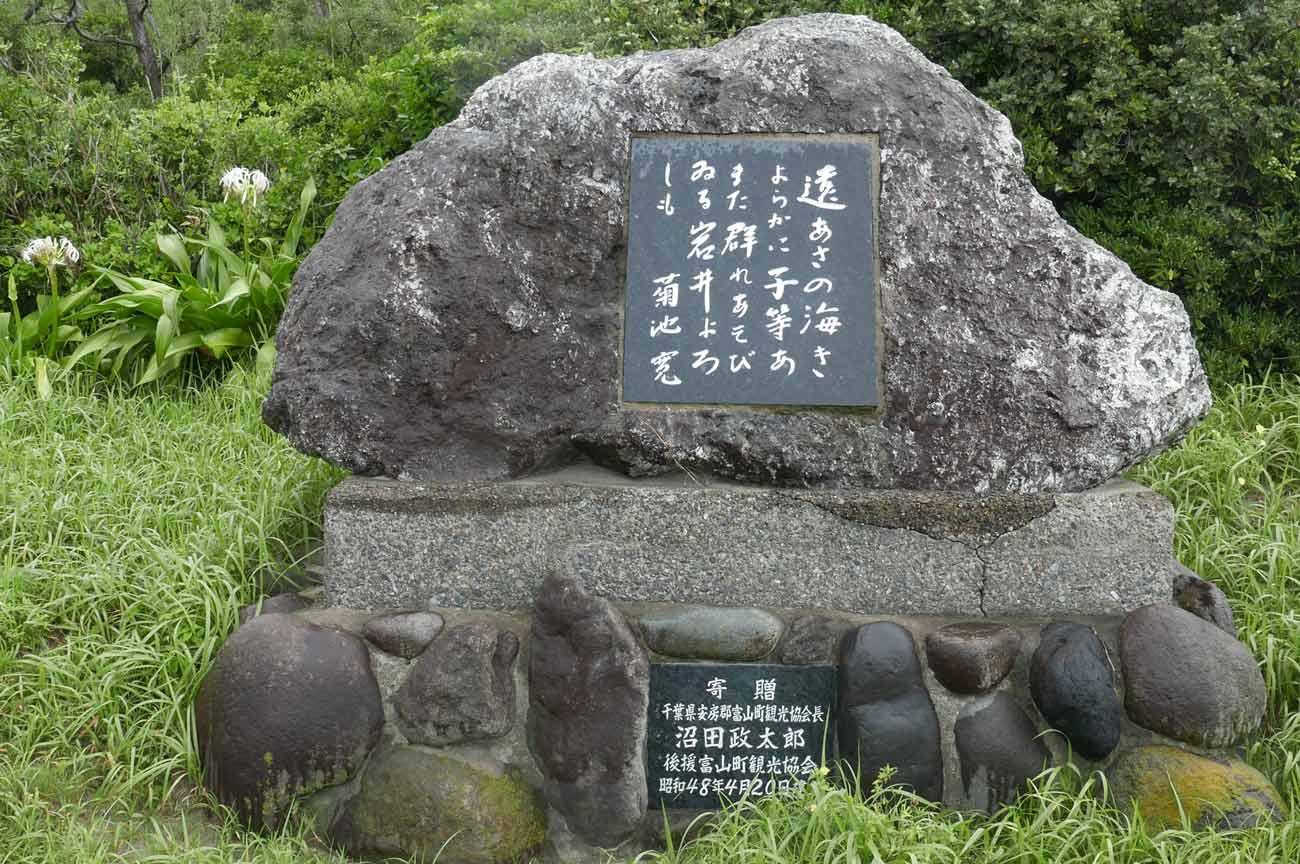菊池寛の碑