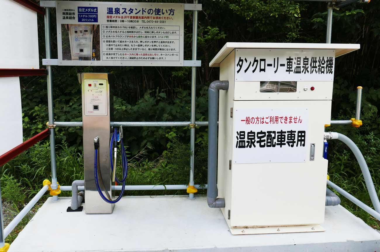 コイン式温泉供給機