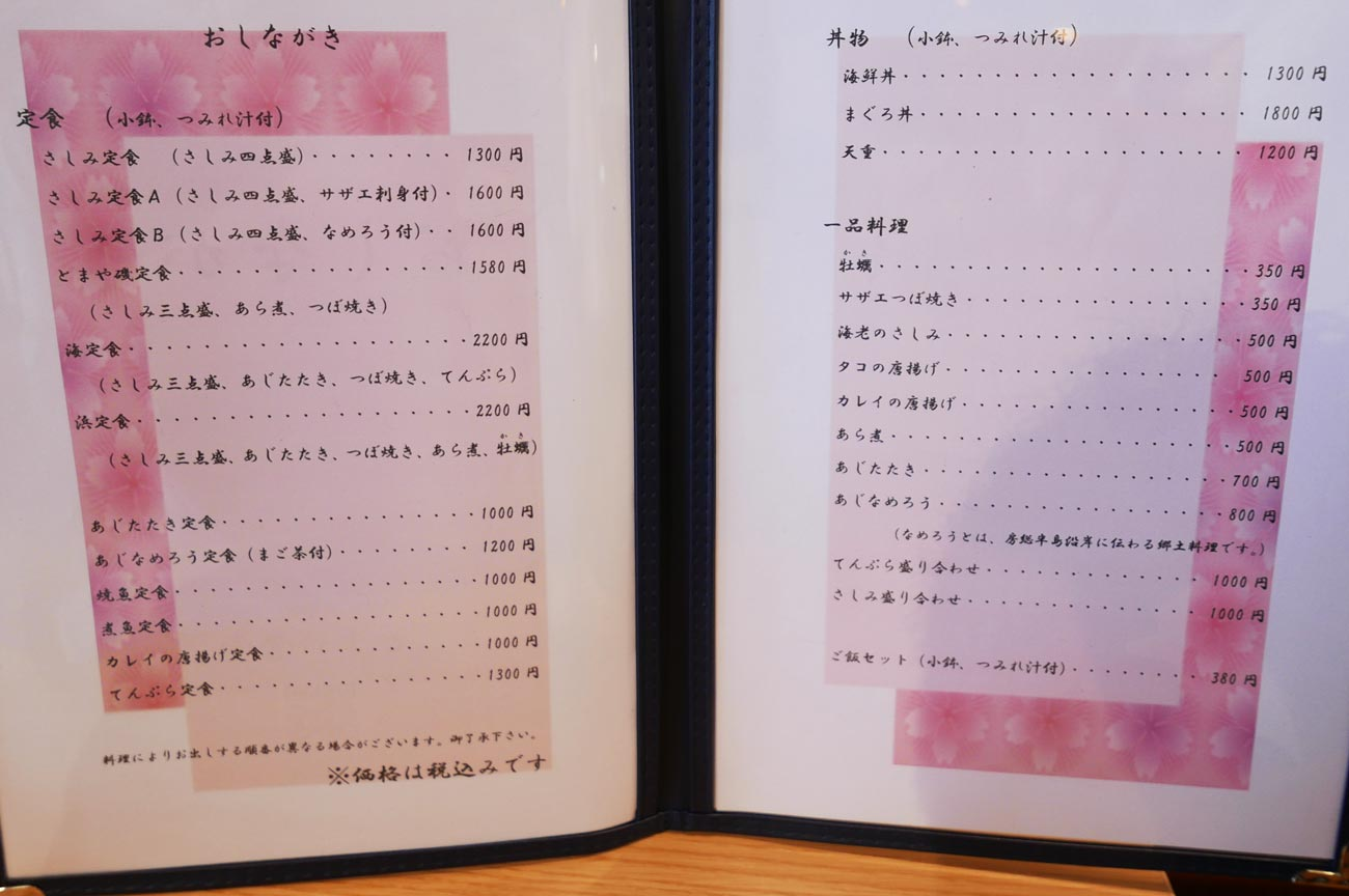 定食・丼物・一品料理メニュー