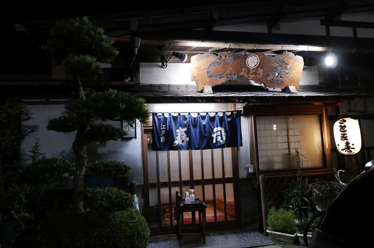 さとみ寿司の店舗外観