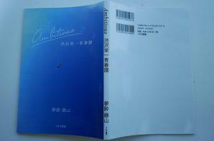 Ambitious 渋沢栄一・青春譜【夢酔藤山】