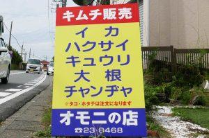 オモニの店 ぼたん【館山市大賀のキムチ製造/販売店】