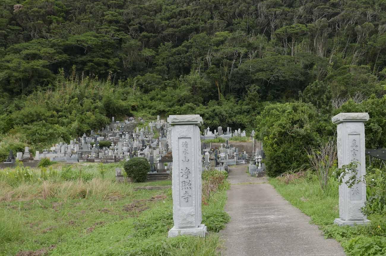 浄照寺山門