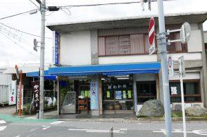 久根崎善次郎商店の店舗外観