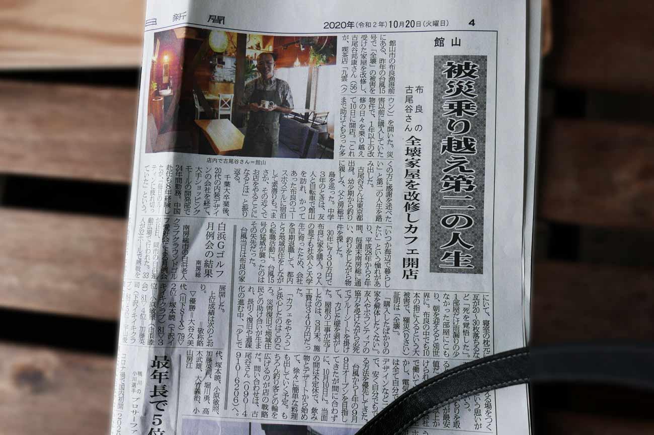 房日新聞の記事