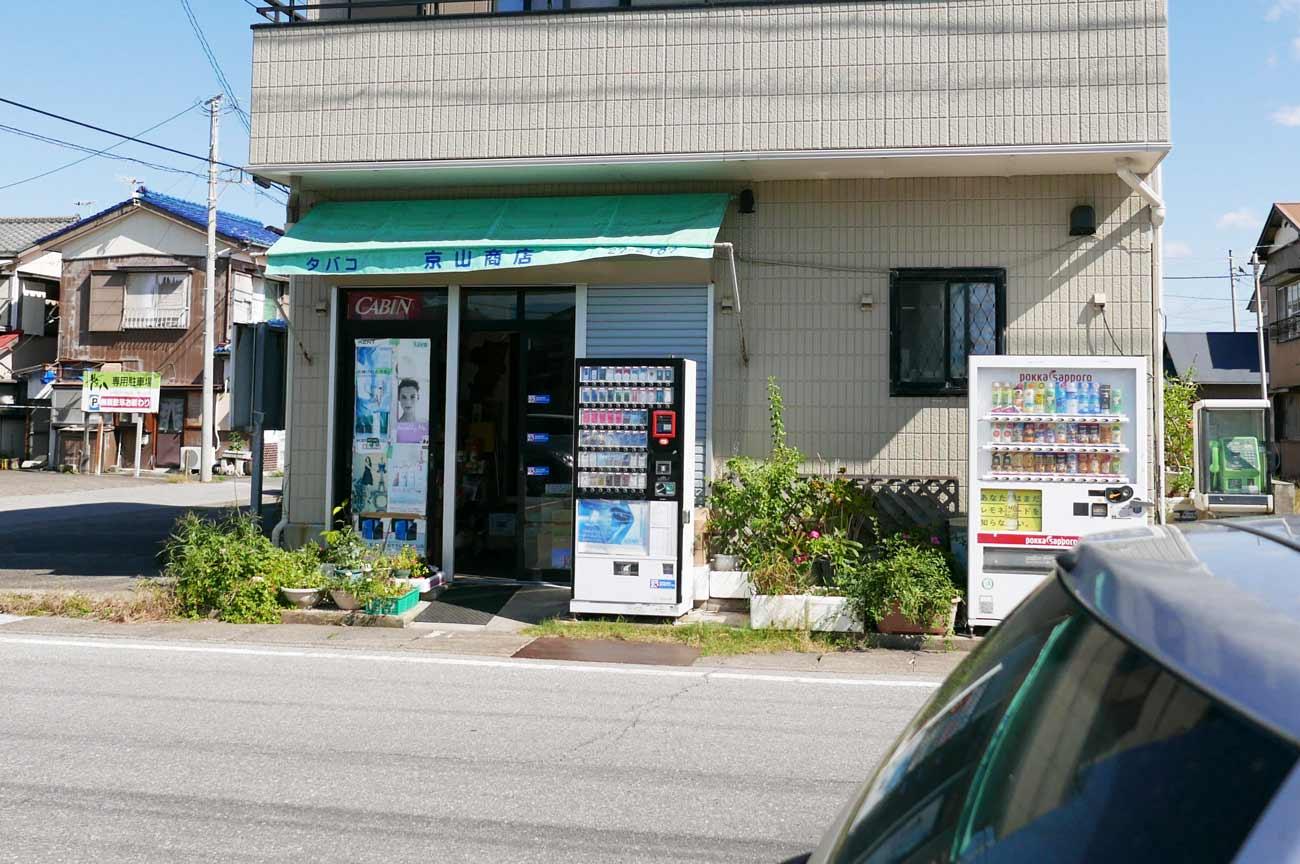京山商店の店舗外観