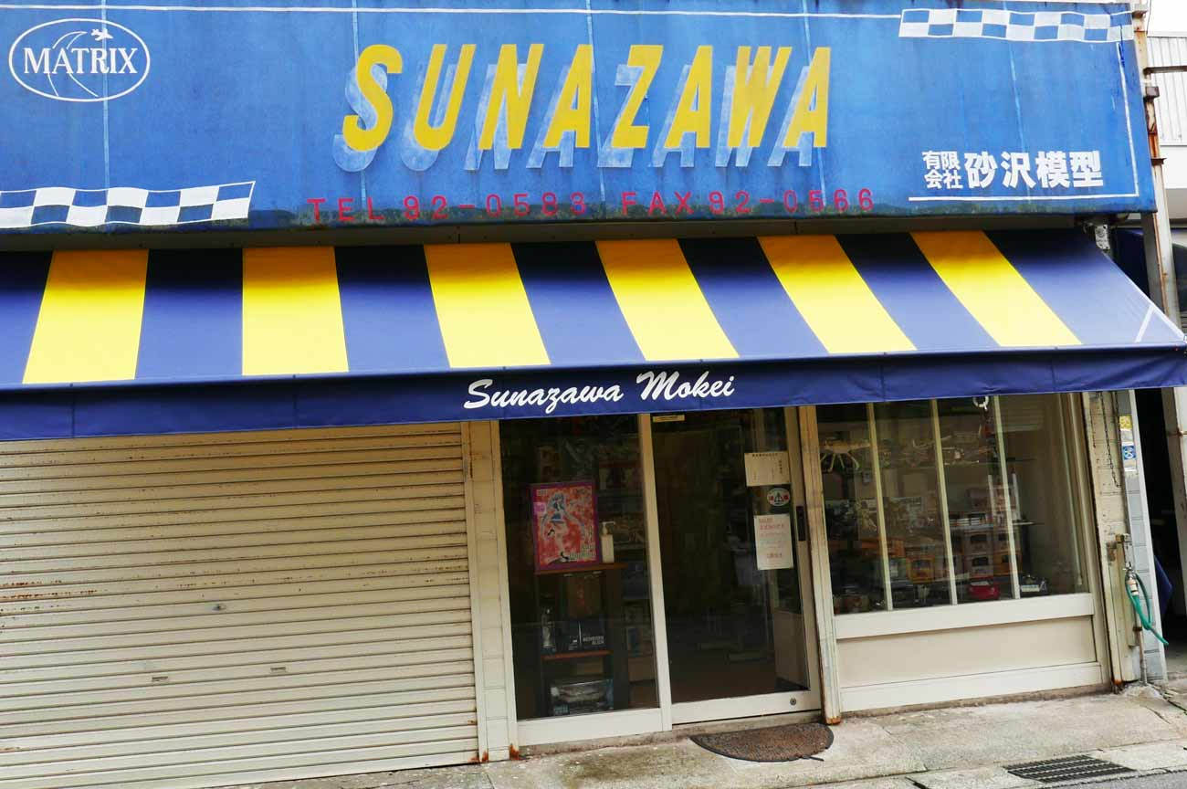 砂沢模型店の店舗外観