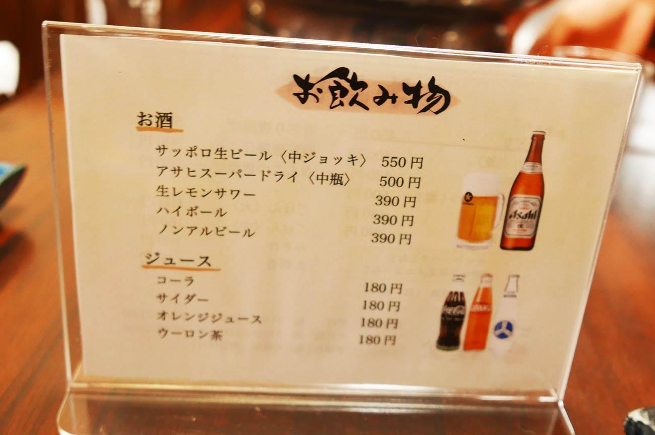鴨八食堂のメニュー(飲み物)