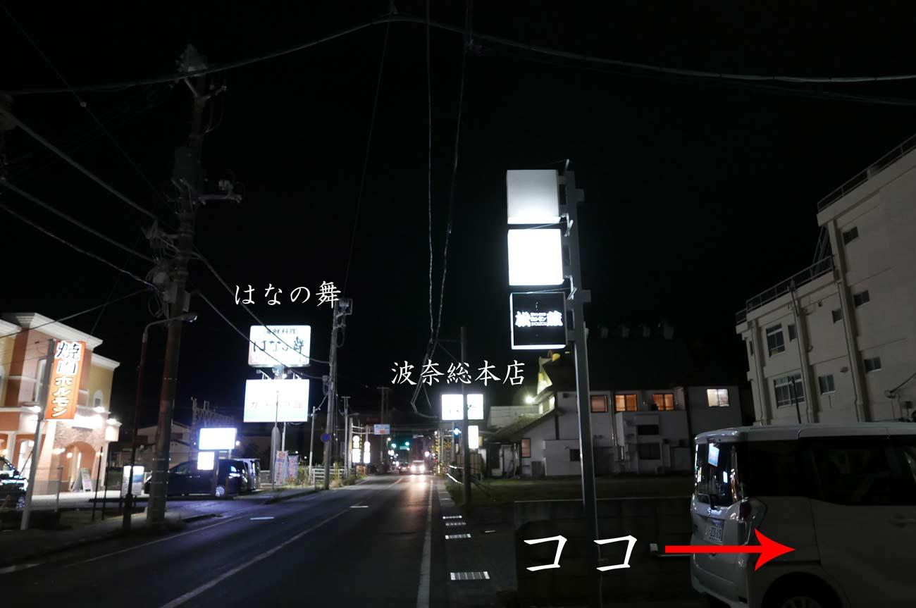 波奈総本店付近の写真