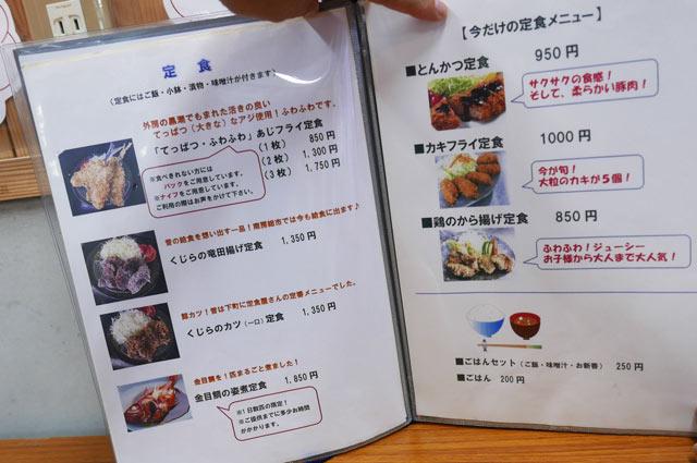 トンカツ・カキフライ定食