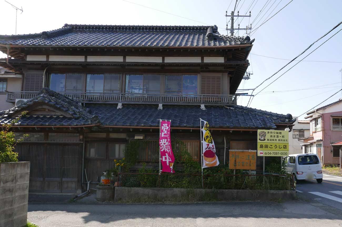 島田糀店の店舗正面