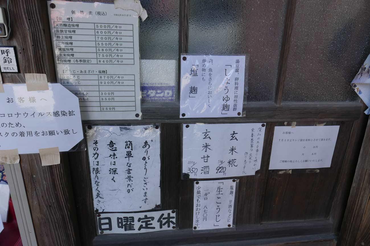 島田糀店のメニュー