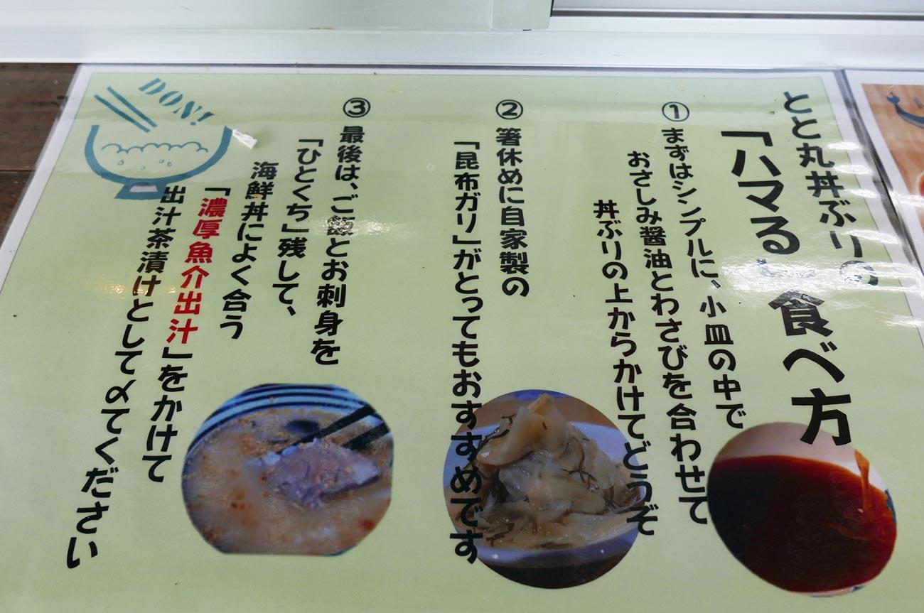 とと丸丼のハマる食べ方の説明