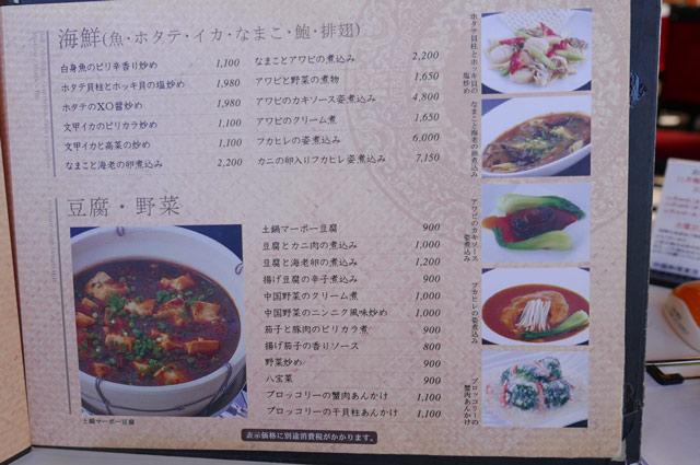 海鮮料理メニュー