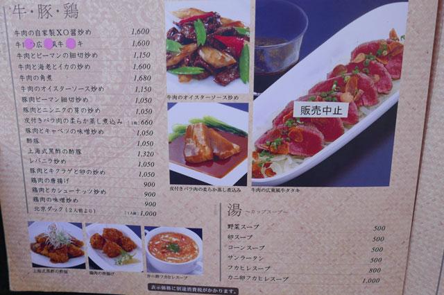 牛豚鶏肉メニュー/スープメニュー