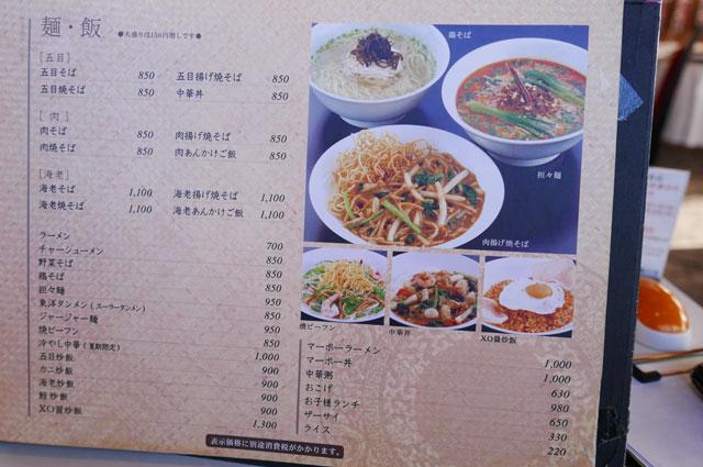 麺/飯メニュー