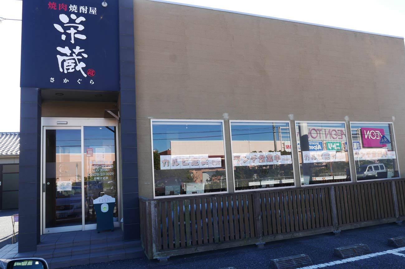 栄蔵八幡店の店舗外観