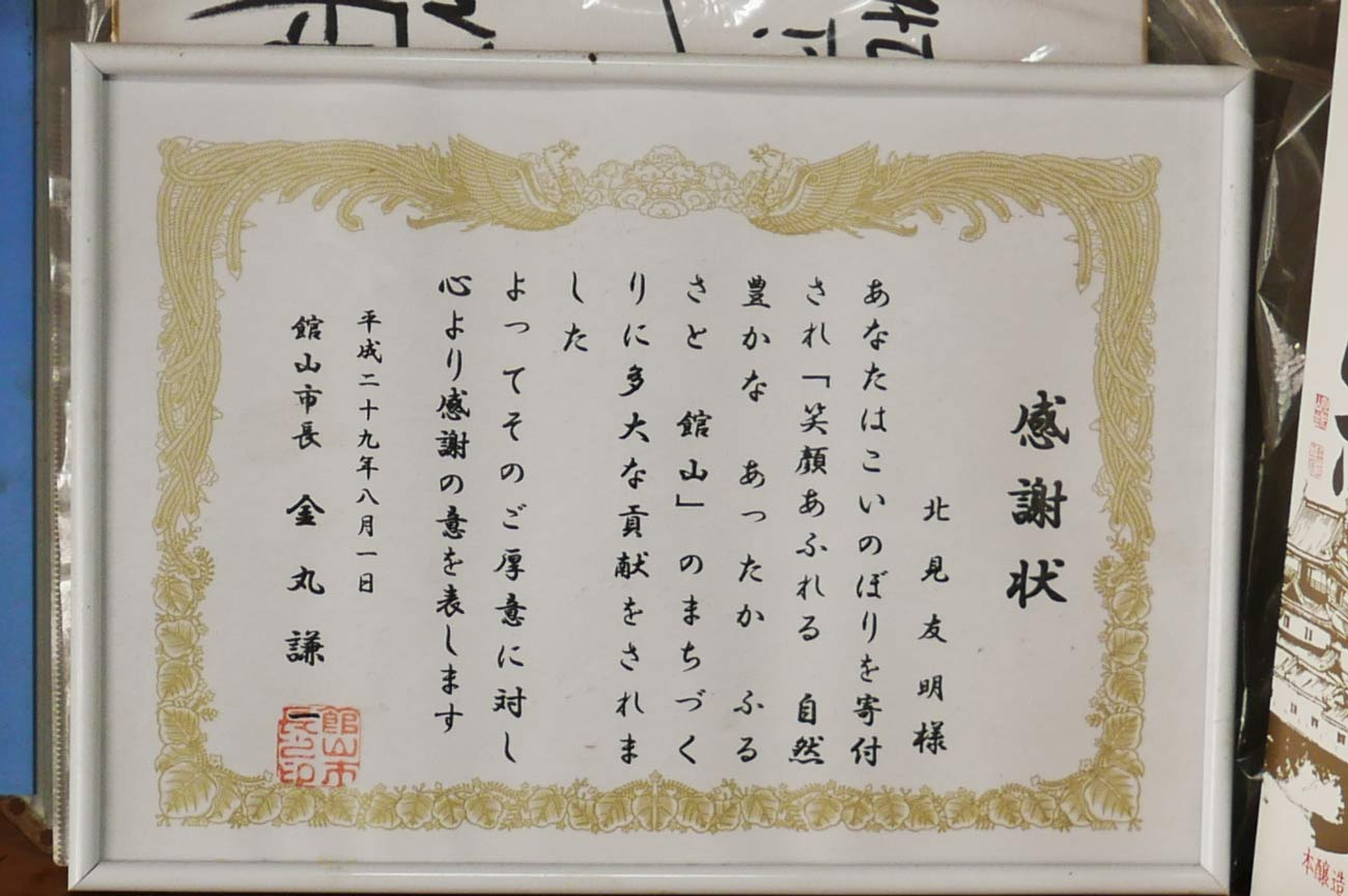 館山市長の表彰状